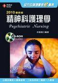 (二手書)2010年最新版全方位護理應考e寶典-精神科護理學