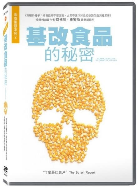 基改食品的秘密 DVD Genetic Roulette The Gamble of our Lives (購潮8)