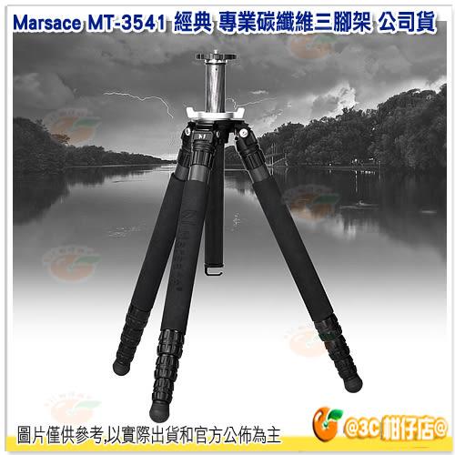 瑪瑟士 Marsace MT-3541 經典系列 頂級專業碳纖維三腳架 公司貨 碳纖 三腳架