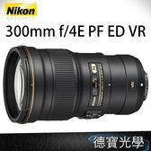 【下殺】NIKON AF-S 300mm f/4E PF ED VR 總代理國祥公司貨