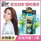 Lenor蘭諾衣物芳香豆(清晨草木)45...