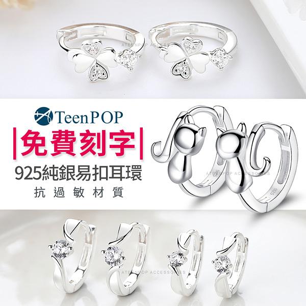 925純銀耳環ATeenPOP星星愛心幸運草 易扣耳環 耳骨耳環 抗過敏 聖誕禮物 送刻字 一對價格