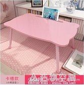 電腦床上小桌子懶人桌摺疊宿舍飄窗臥室坐地大學生床桌少女用上鋪 名購居家