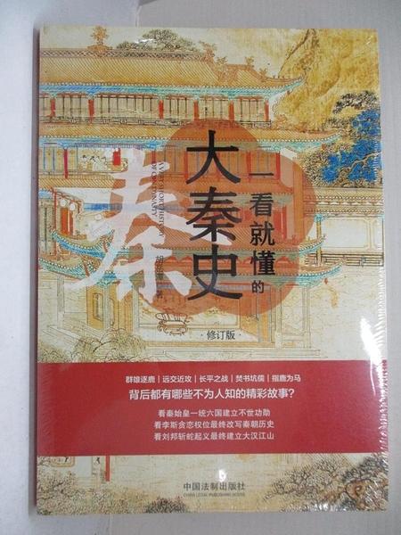 【書寶二手書T5/文學_FAB】一看就懂的大秦史(修訂版)(簡體)_胡岳潭