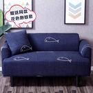 高彈力萬用 簡約沙發套-海闊天空1+2+3人座(贈同款抱枕套x3)  沙發套 沙發罩 椅套 全包