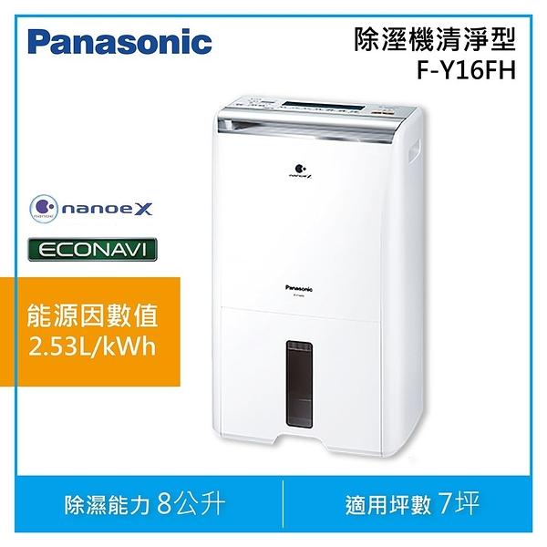 Panasonic 國際牌 8公升 清淨除濕機 F-Y16FH 智慧節能 適用7坪 清淨功能 公司貨
