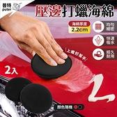 台灣現貨-2入汽車壓邊海綿 打蠟海綿 超細纖維海綿 壓邊掌心海綿【CN0254】普特車旅精品