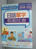 【書寶二手書T8/語言學習_IEJ】日語單字看圖就會_上澤社日文