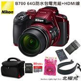 Nikon B700  60X變焦 4K錄影  送64G+防水相機包+備用電池+座充+HDMI線+減壓背帶  國祥公司貨