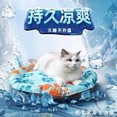 貓咪冰墊貓墊子睡覺用夏季冰涼寵物降溫墊冰窩涼席狗狗睡墊夏天 中秋節全館免運