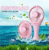 [富廉網] USB 美人魚手持靜音充電風扇 / 滑動風速調節 / 迷你風扇 (四色) FISHFAN