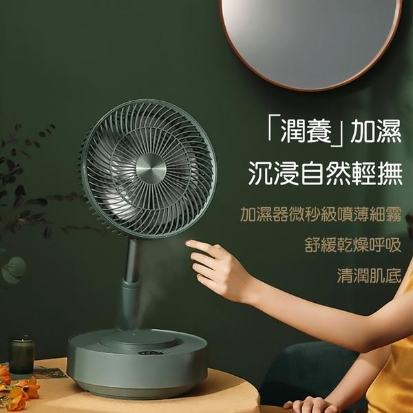 【Edon愛登】加濕式便攜無線伸縮收納式電扇-E908B-風扇與加濕器