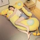孕婦枕 可愛鴨子長條抱枕睡覺夾腿神器床上懶人抱枕床頭靠背墊陪你睡女TW【快速出貨八折鉅惠】
