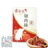 香公公 古早味豬肉絲 60g/盒 豬肉乾 台灣製造 團購美食【YES 美妝】