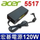宏碁 Acer 120W 原廠規格 變壓器 Aspire 8943g 8950g 8951g V7-772G