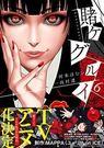 賭ケグルイ<6>(ガンガンコミックスJOKER) 日文書