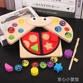 積木 抓瓢蟲遊戲寶寶釣魚玩具套裝兒童磁性木質益智積木1-2-3歲男女孩 16育心