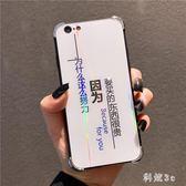 iphoneX手機殼xsmax /7plus手機殼男女情侶款潮6s極光玻璃XR 8防摔i7P保護套i8p GW293【科炫3c】