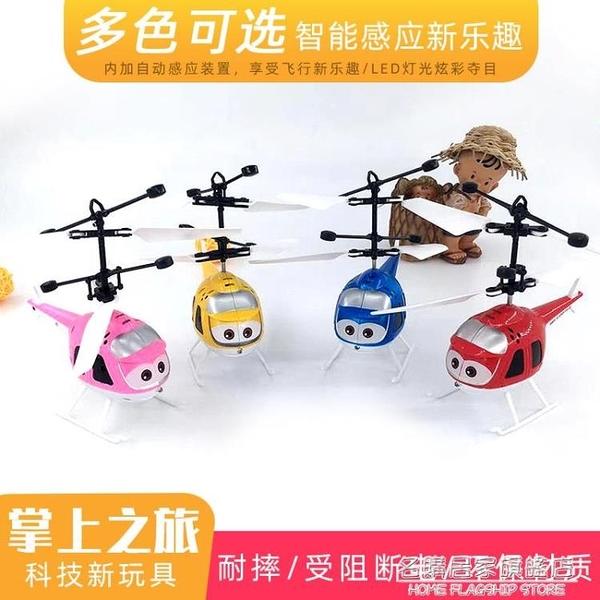 感應飛機充電遙控飛行器男孩女孩兒童玩具懸浮直升機正版抖音同款 名購館品