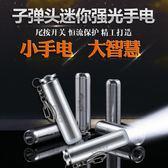 售完即止-強光迷你小手電筒充電戶外遠射露營防水便攜袖珍超亮LED照明11-12(庫存清出S)