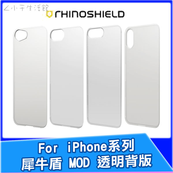 犀牛盾 Mod NX / MOD 透明背板 iPhone ixs max ixr ix i8 i7 i6 i5 背板
