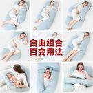 孕婦枕頭 護腰側睡枕u型枕多功能孕期用品睡覺側臥枕靠枕托腹抱枕YQS 小確幸生活館