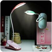 臺燈護眼學習USB可充電夾子小迷你臥室床頭大學生書桌宿舍 「潔思米」