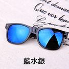 藍水銀-抗UV太陽眼鏡