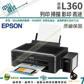 【限時促銷↘4290元】EPSON L360 高速三合一原廠連續供墨印表機