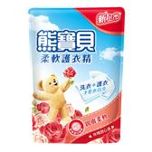 箱購 熊寶貝 柔軟護衣精補充包1.84Lx6入_玫瑰甜心香