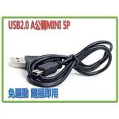 i-wiz USB2.0 A公轉MINI 5P 標準傳輸線1.5米
