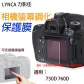 攝彩@佳能 Canon 750D 760D 相機螢幕鋼化保護膜 力影佳 佳能保護貼 鋼化玻璃貼 防撞防刮 靜電吸附