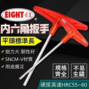 EIGHT 018強力T型板手8MM