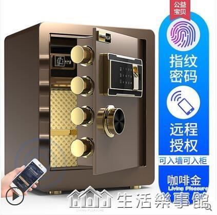指紋密碼保險櫃家用WIFI遠程報警辦公入墻隱形保險箱小型防盜保管箱 NMS生活樂事館