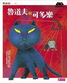 (二手書)黑貓魯道夫(1):魯道夫與可多樂
