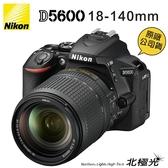 Nikon D5600 KIT 18-140mm (公司貨) ▼2020/06/30前官網登錄送主題課程乙堂