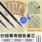 【台灣現貨 C028】 6入 抄經專用筆芯 褪色筆芯 心經筆桿 抄經筆筆芯 佛經抄寫筆筆芯