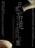 (二手書)日本茶道設計之旅