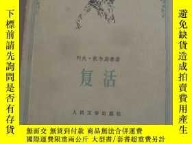 二手書博民逛書店罕見復活(1979年二版7印)人民文學出版社Y14838 列夫・