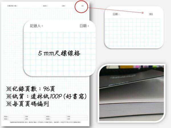 《皮質封面-印白色》研究紀錄簿96頁‧研發/實驗/研究記錄簿‧筆記本 客製化-【Fruit Shop】