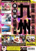 (二手書)九州食玩買終極天書16-17