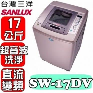 【台灣三洋SANLUX】17kg直流變頻超音波洗衣機 SW-17DV