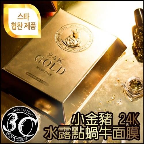 韓國 Elizavecca 小金豬 24K 水露點 蝸牛 面膜 25g/片 韓系 保養 精華液 黃金豬 甘仔店3C配件