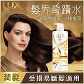 麗仕柔亮修護潤髮乳650ml