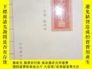 二手書博民逛書店罕見文言教學應用手冊.Y2209 陳榮林 江蘇教育出版社 出版1990