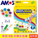 韓國AMOS 8色可水洗雙頭印章彩色筆 ...