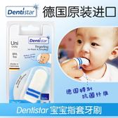 寶寶刷牙指套刷Dentistar手指套牙刷0-3歲1口腔清潔2嬰兒洗牙紗布