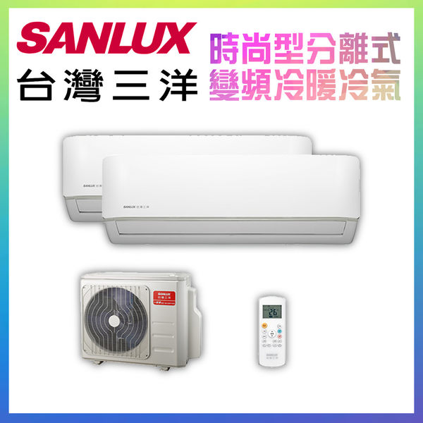 ◎台灣三洋SANLUX◎時尚型冷暖變頻分離式一對二冷氣 SAC-BV52HF/SAE-V22HF+SAE-V36HF(含基本安裝+舊機回收)