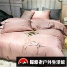 四件套北歐風床上用品床單歐式絲滑冰絲床罩...
