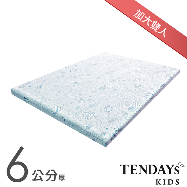 TENDAYs 太空幻象兒童護脊床6尺加大雙人(6cm厚 記憶床+高Q彈纖維層)